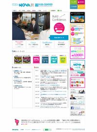 駅前留学のNOVA 公式サイト|英会話スクール・英会話教室