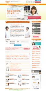 放射線技師の求人・転職・募集は【iDoctor放射線技師】