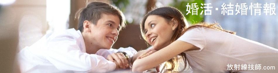診療放射線技師 婚活・結婚情報